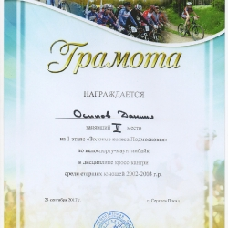 Грамота_1