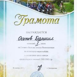 Грамота_3