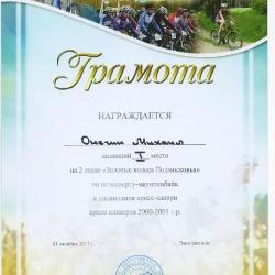 Грамота_4