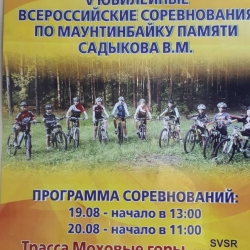 Соревнование в Нижнем Новгороде_1