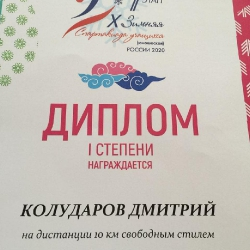 Лыжные гонки_16